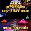 Club Insomnia Loy Krathong