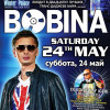 BOBINA is Back!!!